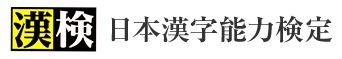 漢検ロゴ(文字あり)